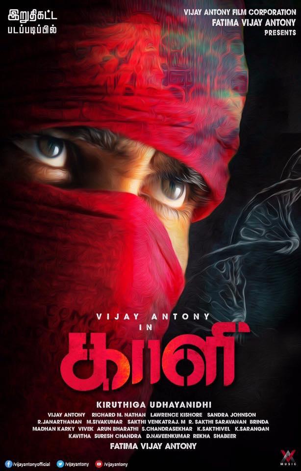 kaali movie poster