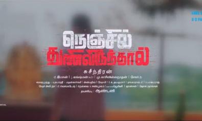 Nenjil Thunivirunthal Official Teaser