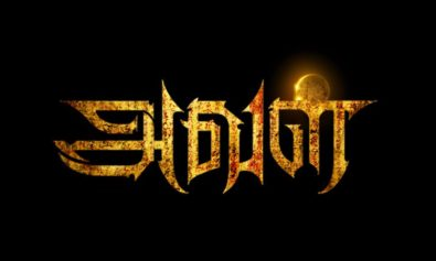 aval movie 1st look poster